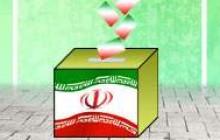 کلیپ صوتی / بیانات رهبر انقلاب درباره حضور گسترده ملت در انتخابات و برنامه دشمن