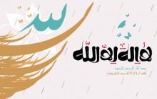 فایل لایه باز تصویر لااله الا الله - Allah