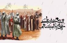 فایل لایه باز تصویر السلام علیک یا علی بن ابیطالب