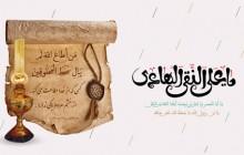 فایل لایه باز تصویر یا علی النقی الهادی