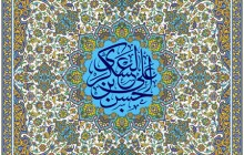 وکتور کاشی کاری مزین به نام مبارک امام حسن عسکری (ع)