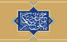 فایل لایه باز تصویر یا حسن بن علی العسکری / تولد امام حسن عسکری (ع)