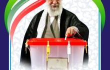 فایل لایه باز بنر انتخابات / انتخابات خبرگان