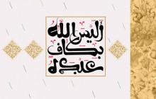 فایل لایه باز تصویر الیس الله بکاف عبده