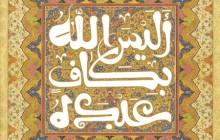 فایل لایه باز تصویر قرآنی الیس الله بکاف عبده