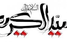 14 خطاطی به مناسبت ولادت حضرت عبدالعظیم حسنی (ع)
