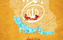 تصویر ۲۲ بهمن / ما برای آنکه ایران خانه خوبان شود خون دل ها خورده ایم...