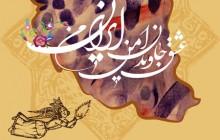 تصویر / عشق جاویدان من ایران من / همه در انتخابات شرکت کنند