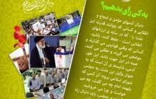 پوستر به کی رای بدهیم؟ /وکیل آینده مجلس باید دنبال راه امام و در خط او باشد...