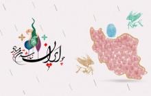 فایل لایه باز پوستر انتخابات / چو ایران نباشد تن من مباد