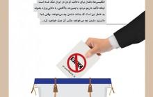 پوستر انتخابات / نه ، به شبکه  BBC / معرفی یک کمپین