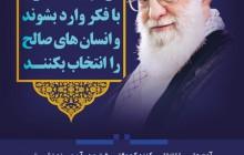 پوستر انتخابات / مردم با بصیرت وارد بشوند و انسان های صالح را انتخاب بکنند / ارسال شده توسط کاربران