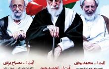 پوستر انتخابات/ آیت الله جنتی،آیت الله  یزدی ،آیت الله مصباح یزدی/ ارسال شده توسط کاربران