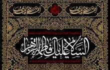 فایل لایه باز تصویر شهادت حضرت فاطمه زهرا (س) / السلام علیک یا فاطمه الزهراء