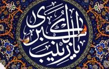 فایل لایه باز تصویر تولد حضرت زینب کبری (س)