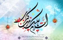 تصویر السلام علیک یا زینب کبری / ولادت حضرت زینب (س)