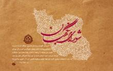 پوستر / شورای نگهبان از ورود ناخالصیها به ارکان نظام جلوگیری کند