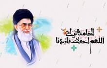 فایل لایه باز تصویر اللهم احفظ قائدنا الخامنه ای