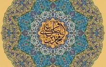 فایل لایه باز تصویر میلاد امام محمد باقر (ع) / وکتور کاشی کاری السلام علیک یا محمد بن علی الباقر