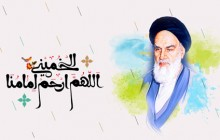 فایل لایه باز تصویر اللهم ارحم امامنا الخمینی