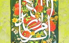 فایل لایه باز تصویر یا ام الائمه / ولادت حضرت فاطمه زهرا(س)