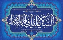 2 تصویر مخصوص ولادت حضرت فاطمه زهراء (س)