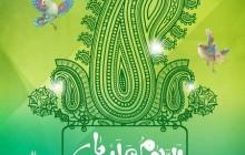 فایل لایه باز تصویر السلام علیک یا فاطمه الزهراء / تولد حضرت زهرا (س)