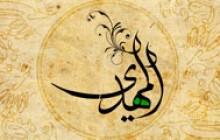توضيحي درباره ي نام هاي حضرت مهدي (عج) (2)