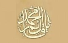 عنايت هاي قائم آل محمد (عج) (2)