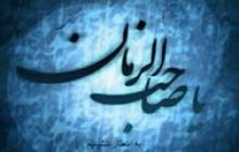 امام زمان (عج) در كتابهای حدیثی عمومی شیعه