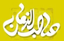 موعودشناسی از دیدگاه حضرت مهدی (ع) (1)