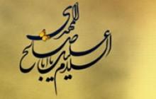 موعودشناسی از دیدگاه حضرت مهدی (ع) (2)