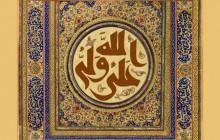 فایل لایه باز تصویر علی ولی الله / ولادت امام علی (ع)