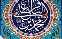فایل لایه باز تصویر میلاد امام محمد باقر (ع) / حدیثی از امام باقر (ع)