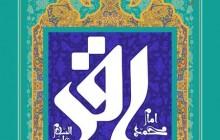 فایل لایه باز تصویر میلاد امام محمد باقر (ع)