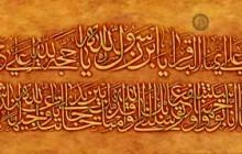 یا محمد بن علی ایها الباقر / ولادت امام باقر (ع)