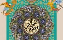 فایل لایه باز تصویر السلام علیک یا محمد بن علی الجواد / ولادت امام جواد (ع)