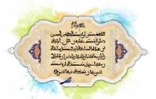 فایل لایه باز تصویر دعای اللهم کن لولیک الحجه بن الحسن