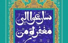 فایل لایه باز تصویر قرآنی سارعوا الی مغفرة من ربکم