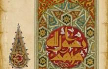 فایل لایه باز تصویر محمد رسول الله / مبعث