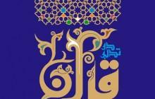 فایل لایه باز تصویر تدبر در قرآن