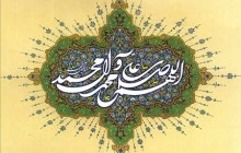 تصویر / اللهم صل علی محمد و آل محمد وعجل فرجهم