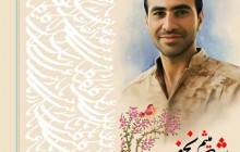 فایل لایه باز تصویر شهید میثم نجفی / کلنا عباسک یا زینب /  شهدای شهر من