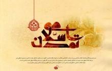 فایل لایه باز پوستر تمدن اسلامی