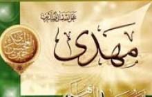 امت اسلام و امام مهدى (عج)
