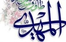 امام مهدى(عج) و مهدویّت در احادیث متواتر (2)