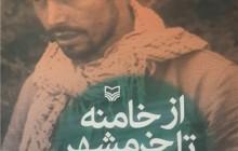 ۱۵هزار اسیر عراقی در خرمشهر چگونه منتقل شدند؟