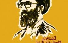 تصویر / اللهم احفظ قائدنا الخامنه ای / تعبیری از امام خمینی (ره) درباره امام خامنه ای