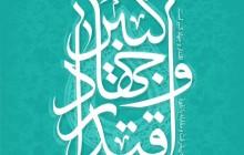 پوستر اقتدار و جهاد کبیر تنها راه پیشرفت و مبارزه با نفوذ