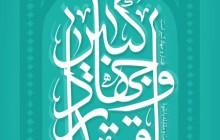 پوستر اقتدار و جهاد کبیر